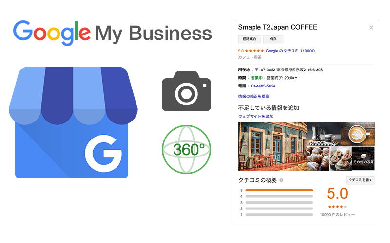 Google My Business登録代行