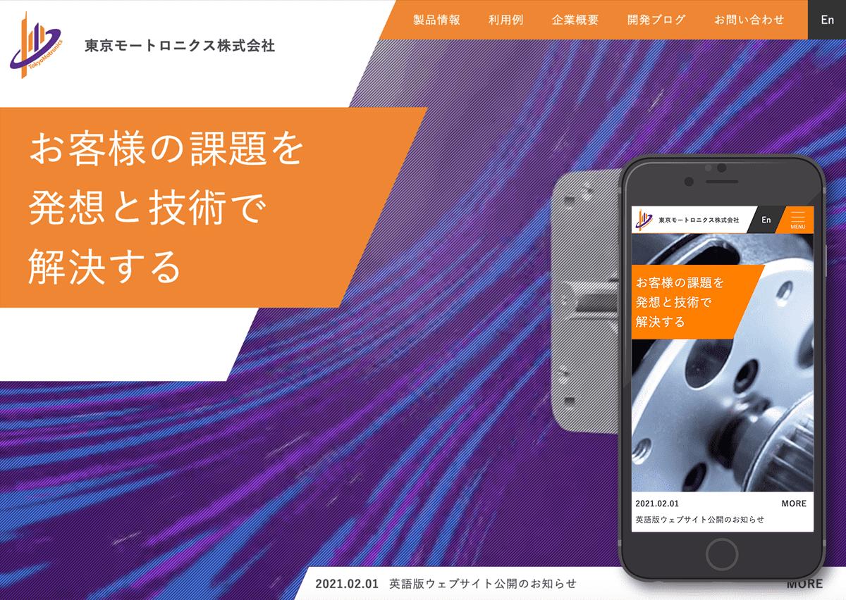 東京モートロニクス株式会社様