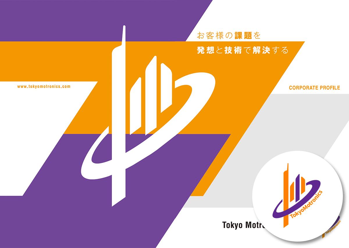 東京モートロニクス様 ロゴ・カタログ等制作